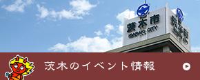 茨木のイベント情報を見る