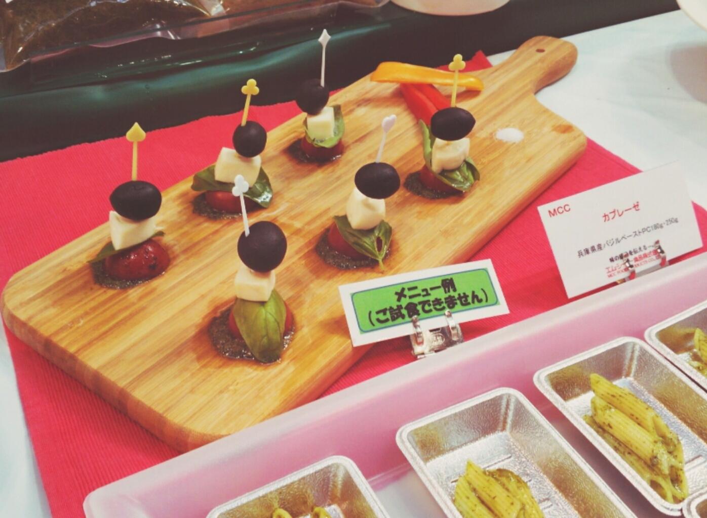 飲食産業フェア