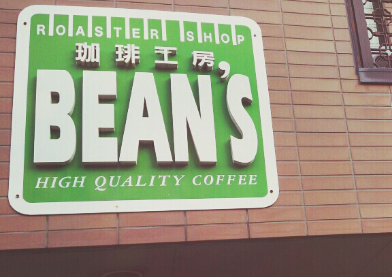 カフェ ビーンズ