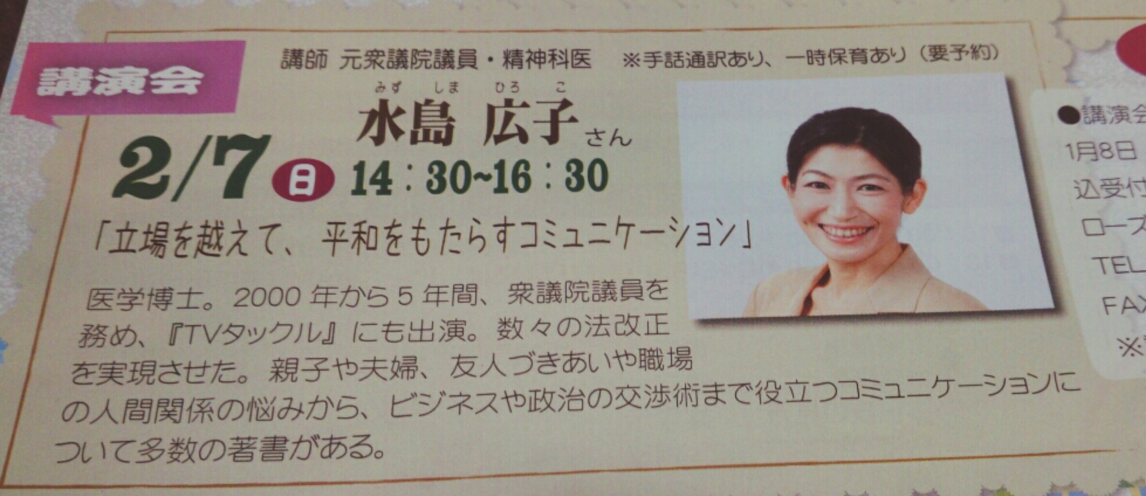 水島広子さん