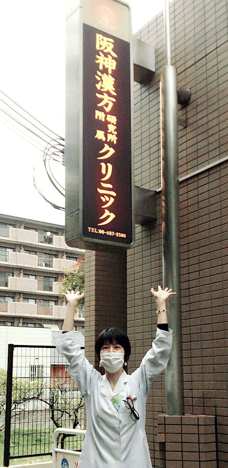阪神漢方クリニック