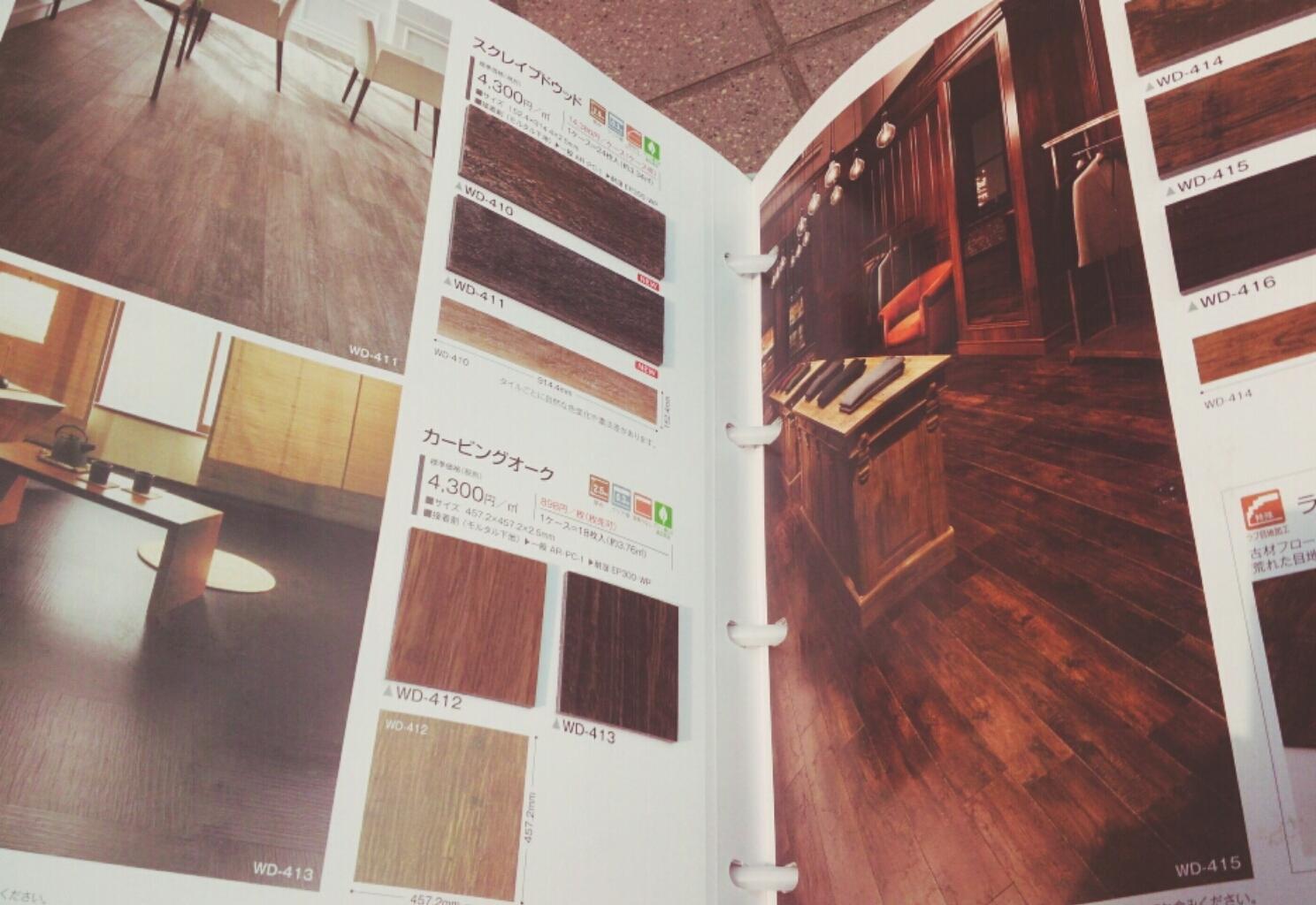 床材見本3