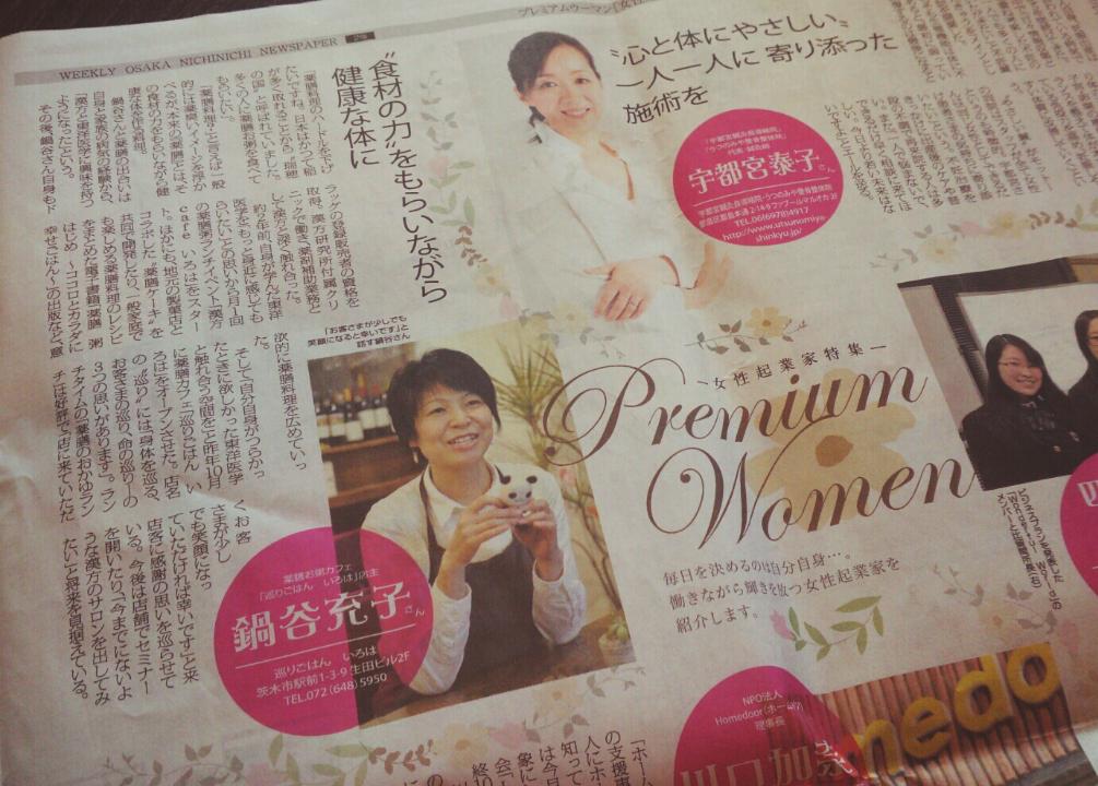 日日新聞取材