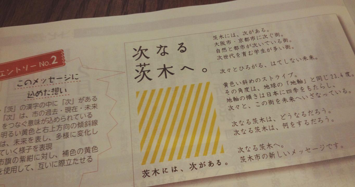 ブランドメッセージ②