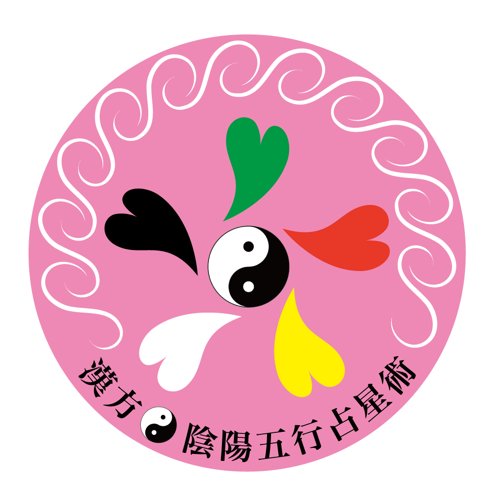 漢方陰陽五行占星術