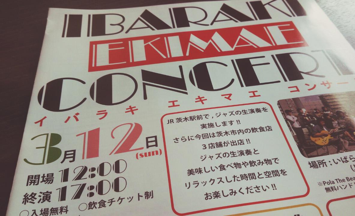 イバラキエキマエコンサート