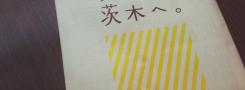 茨木ブランドメッセージ