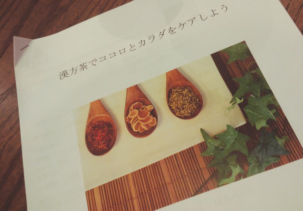 漢方茶セミナー