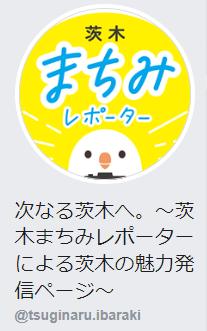 茨木まちみレポーター