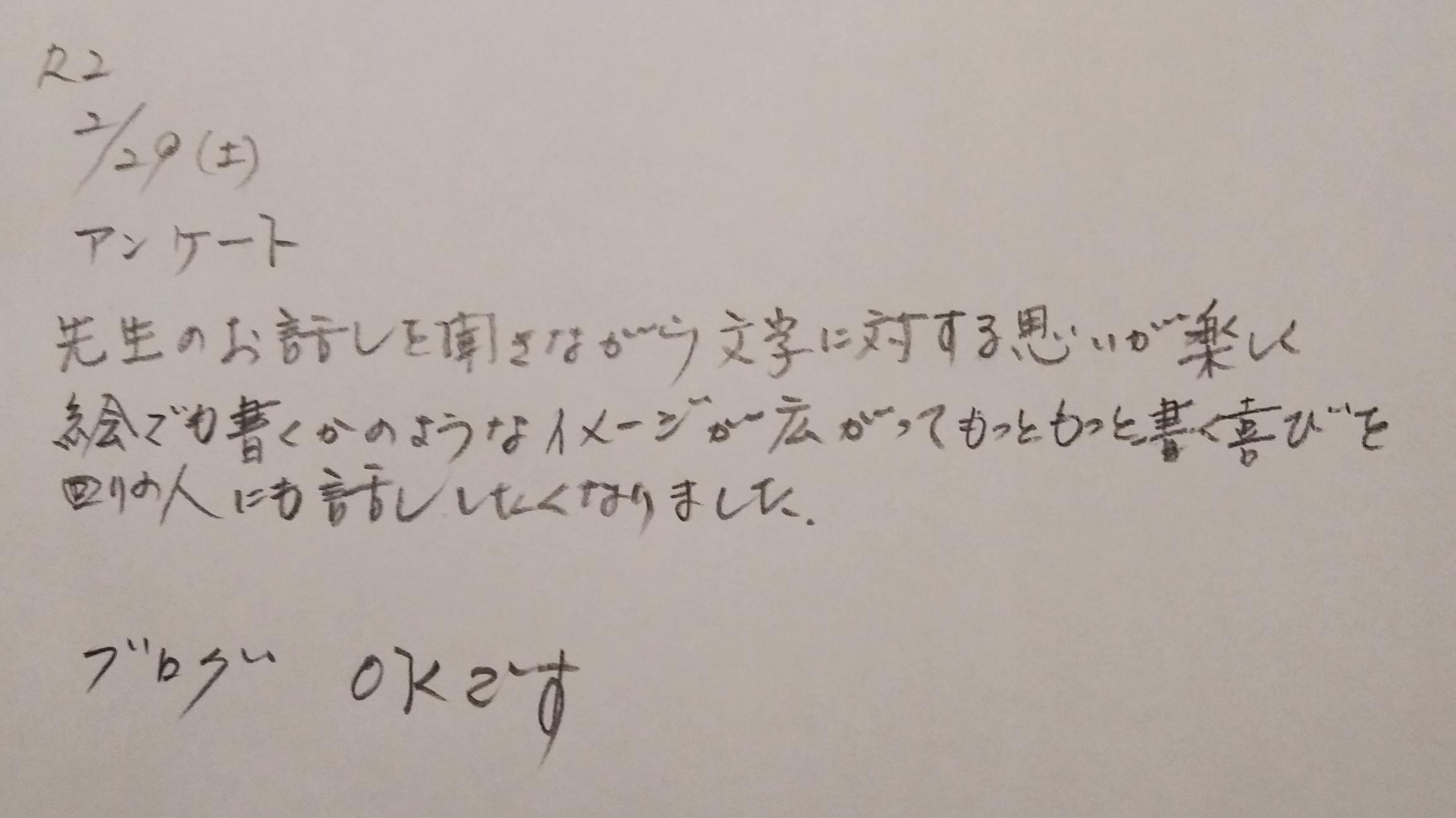 字活セラピー
