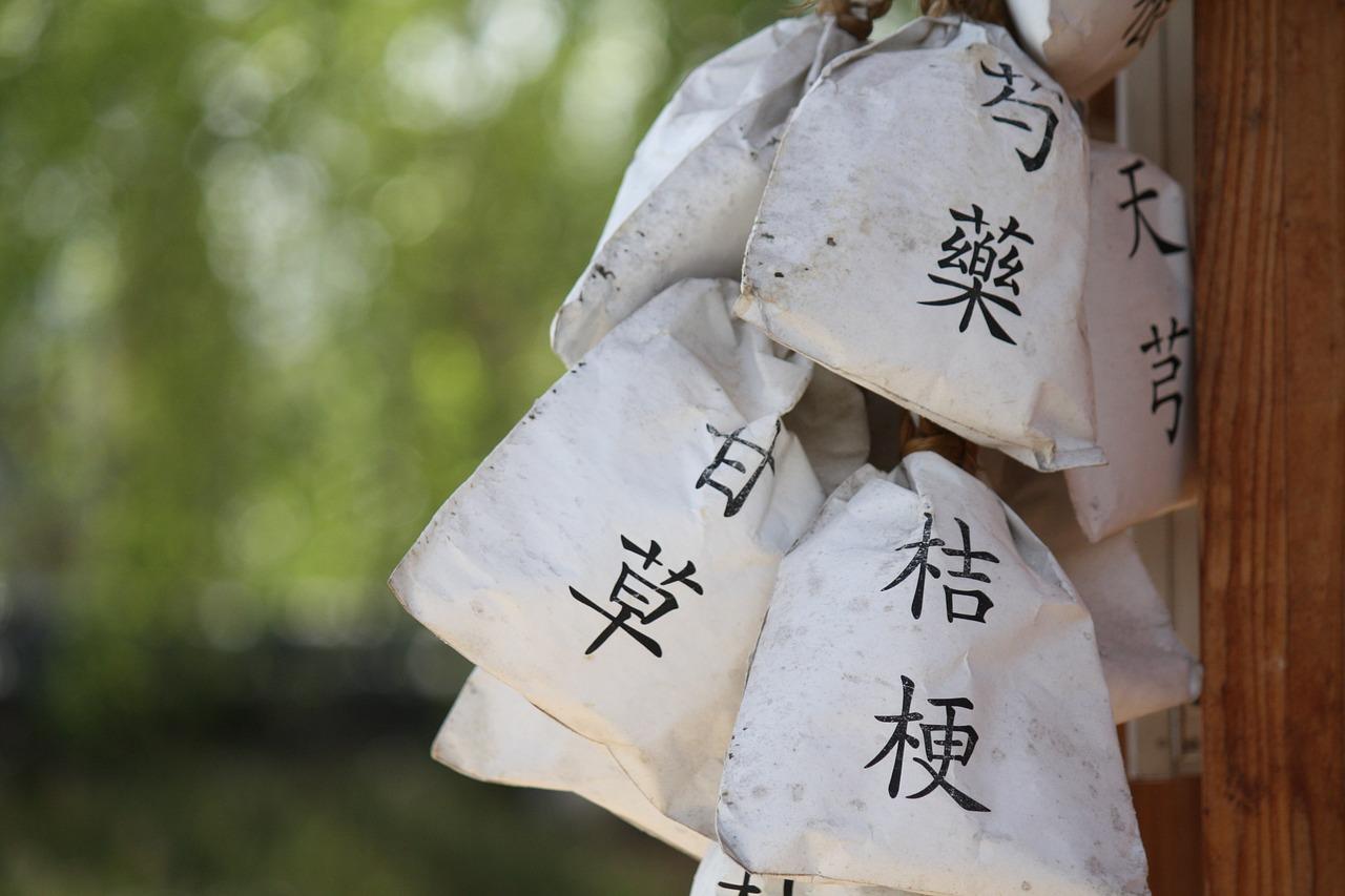 漢方 薬草 生薬 東洋医学