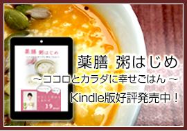 薬膳 粥はじめ ~ココロとカラダに幸せごはん~Kindle版好評発売中!