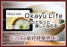 Okayu Life きっともっと優しくなれる… Kindle版好評発売中!