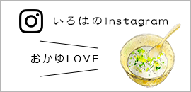 お店のinstagram