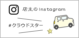 店主のinstagram