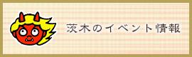 茨木のイベント