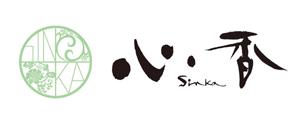 漢方アロマ「心香」-sinka-