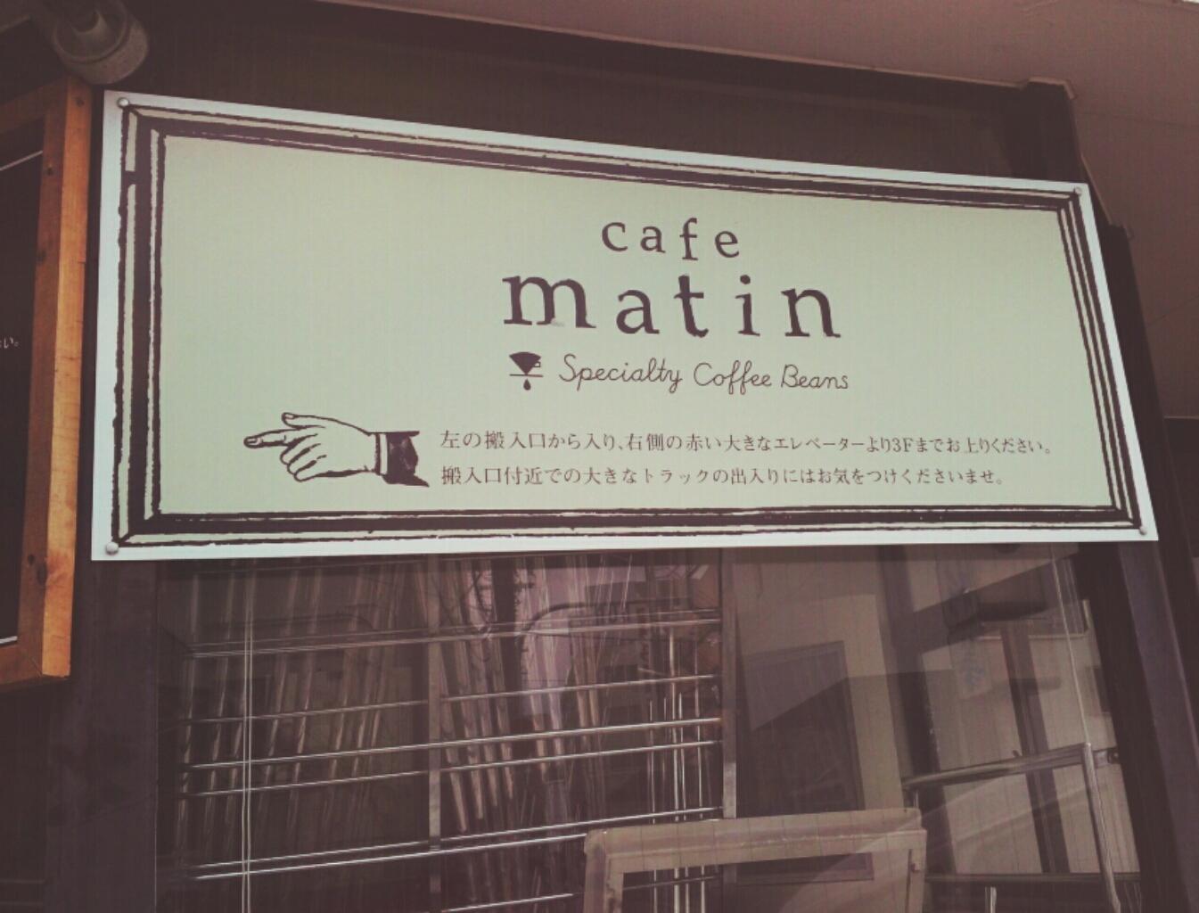 カフェ マタン