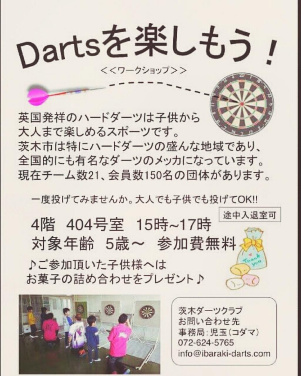 茨木ダーツクラブ