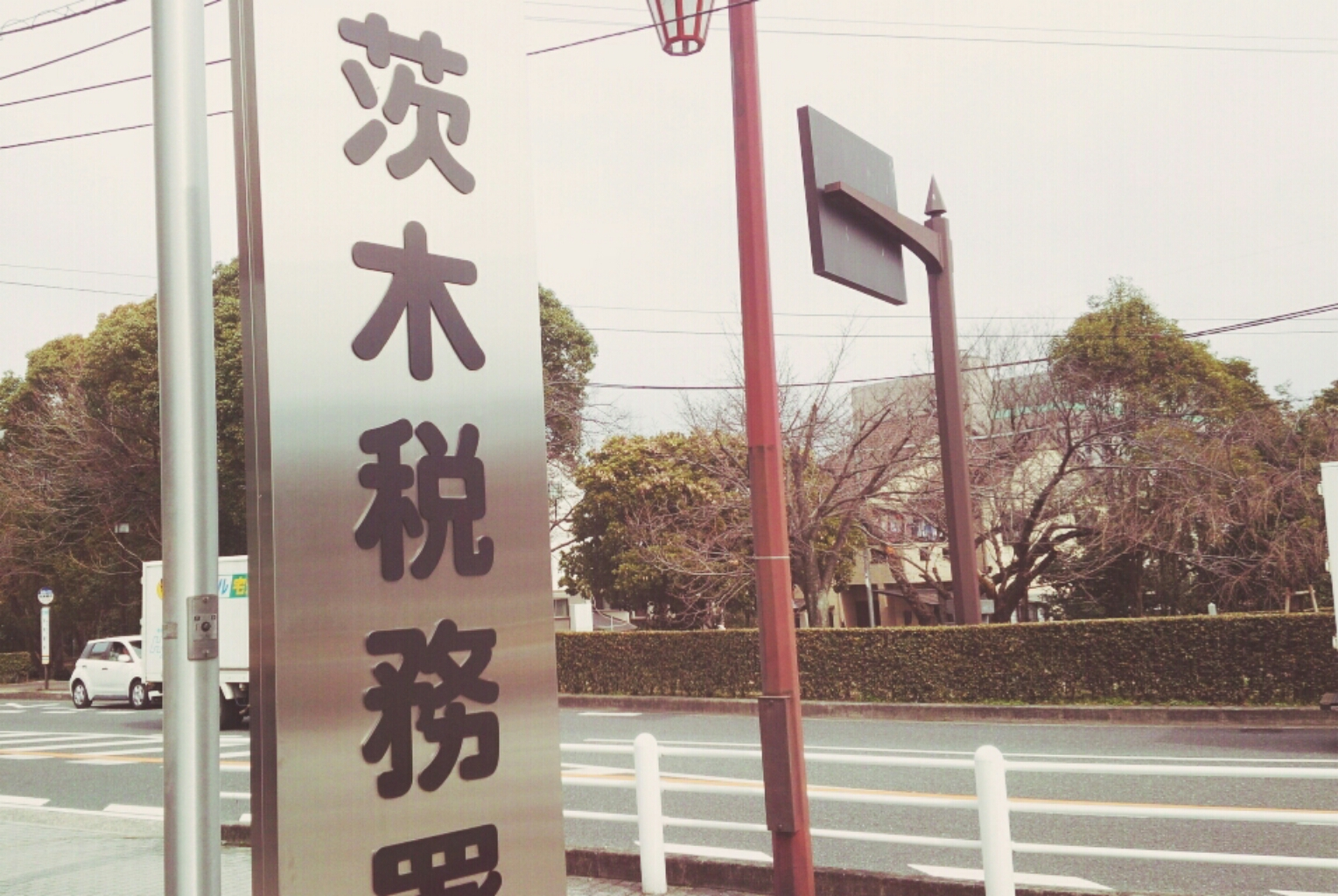 茨木税務署