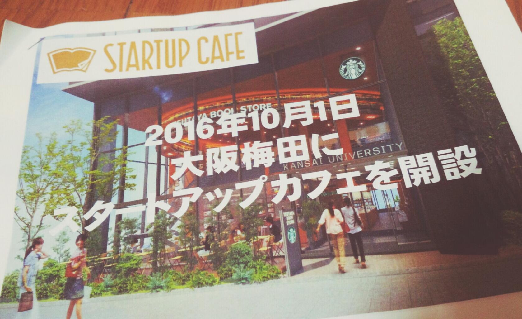 スタートアップカフェ