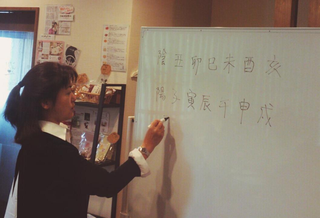 漢方陰陽五行占星術セミナー