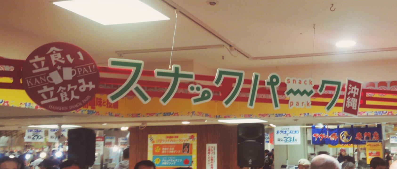 沖縄の技と味展