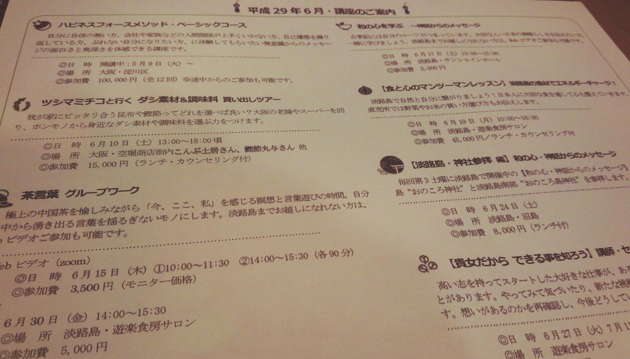 ツシマ先生講座
