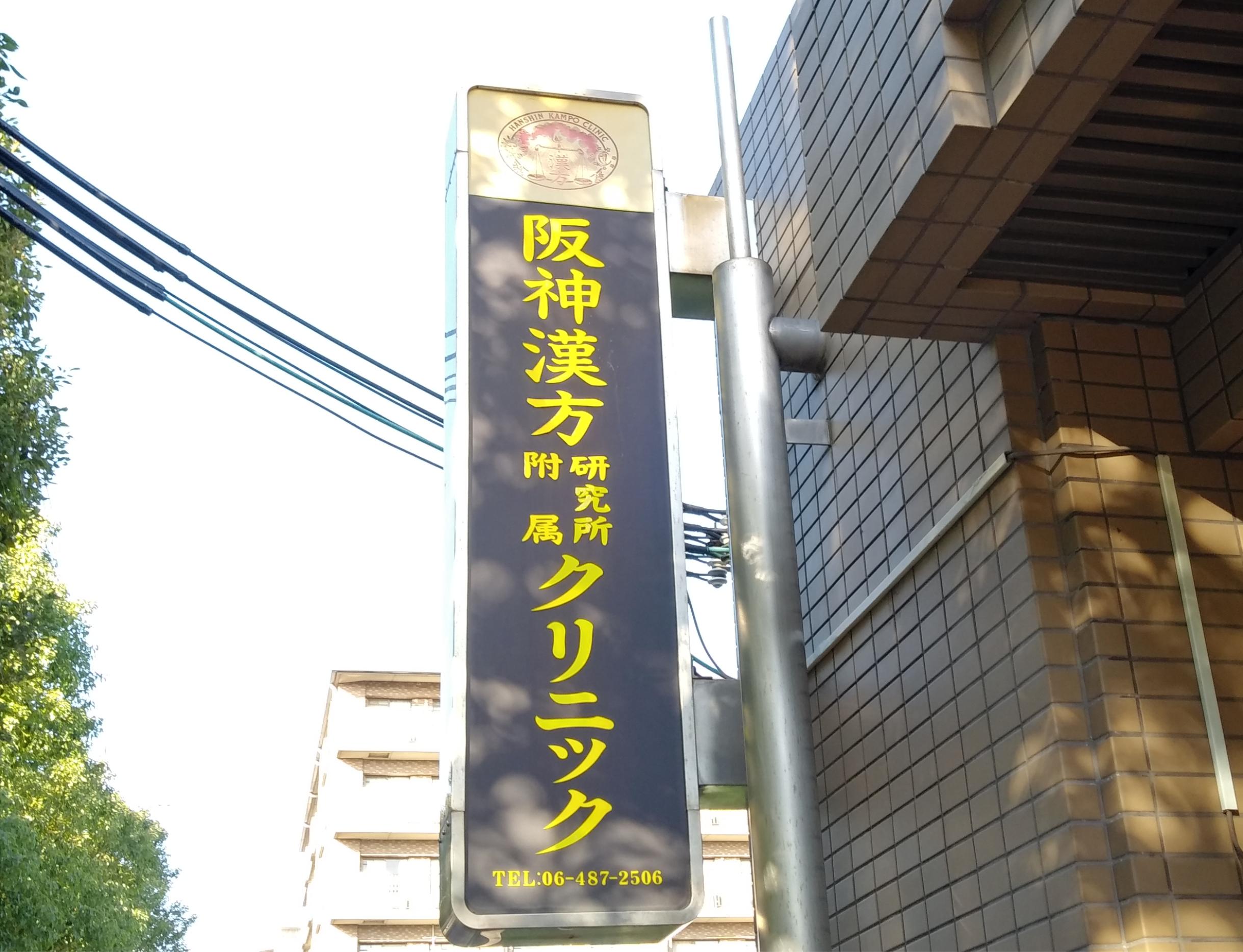 漢方クリニック
