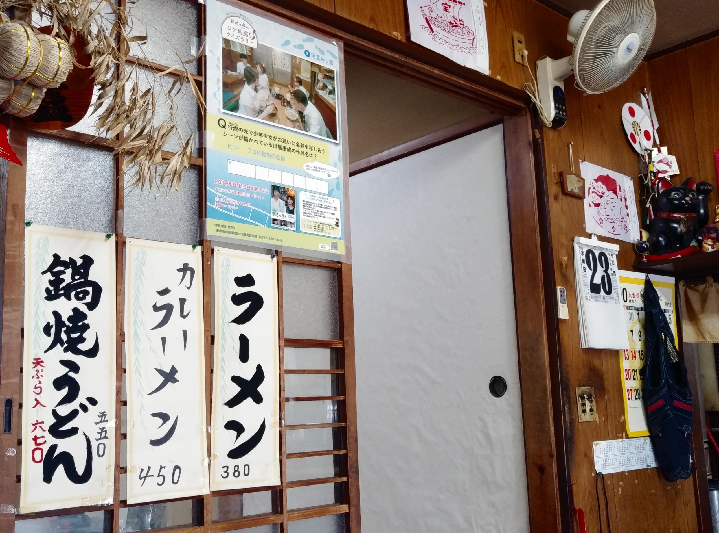 茨木パワースポット 風水 葬式の名人