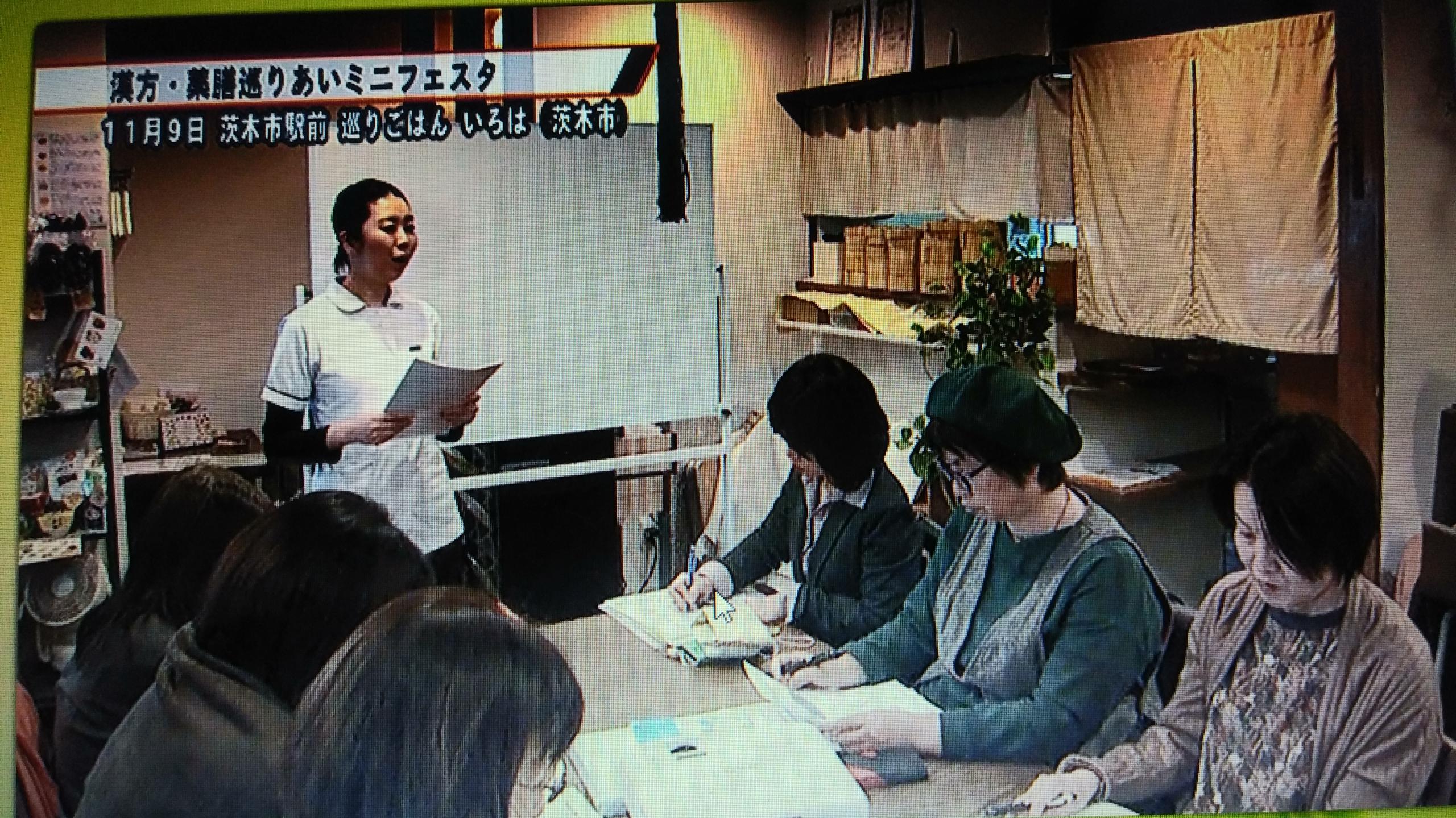 漢方・薬膳 めぐりあいフェスタ JCOMテレビ 取材