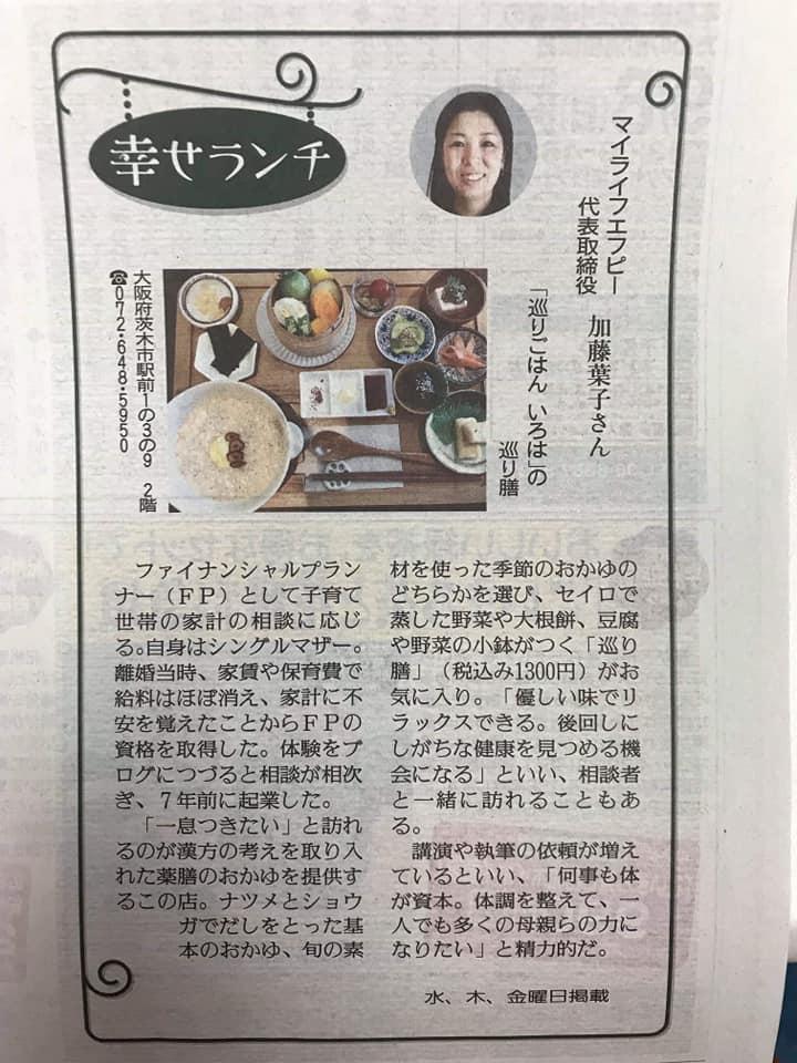 取材 幸せランチ 読売新聞 新聞