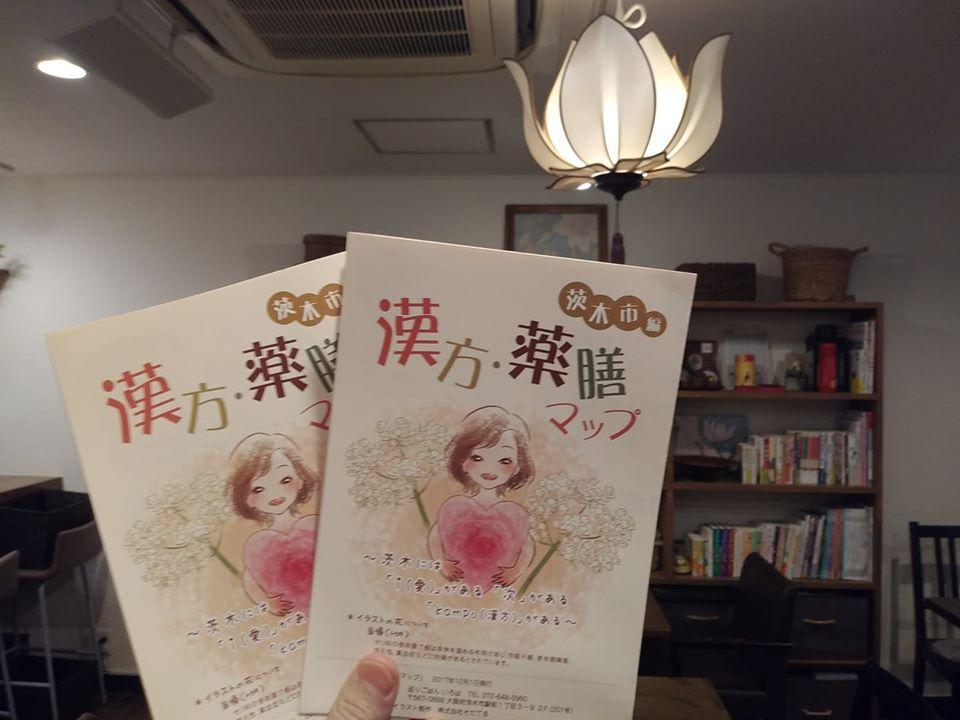 漢方・薬膳マップ マップ