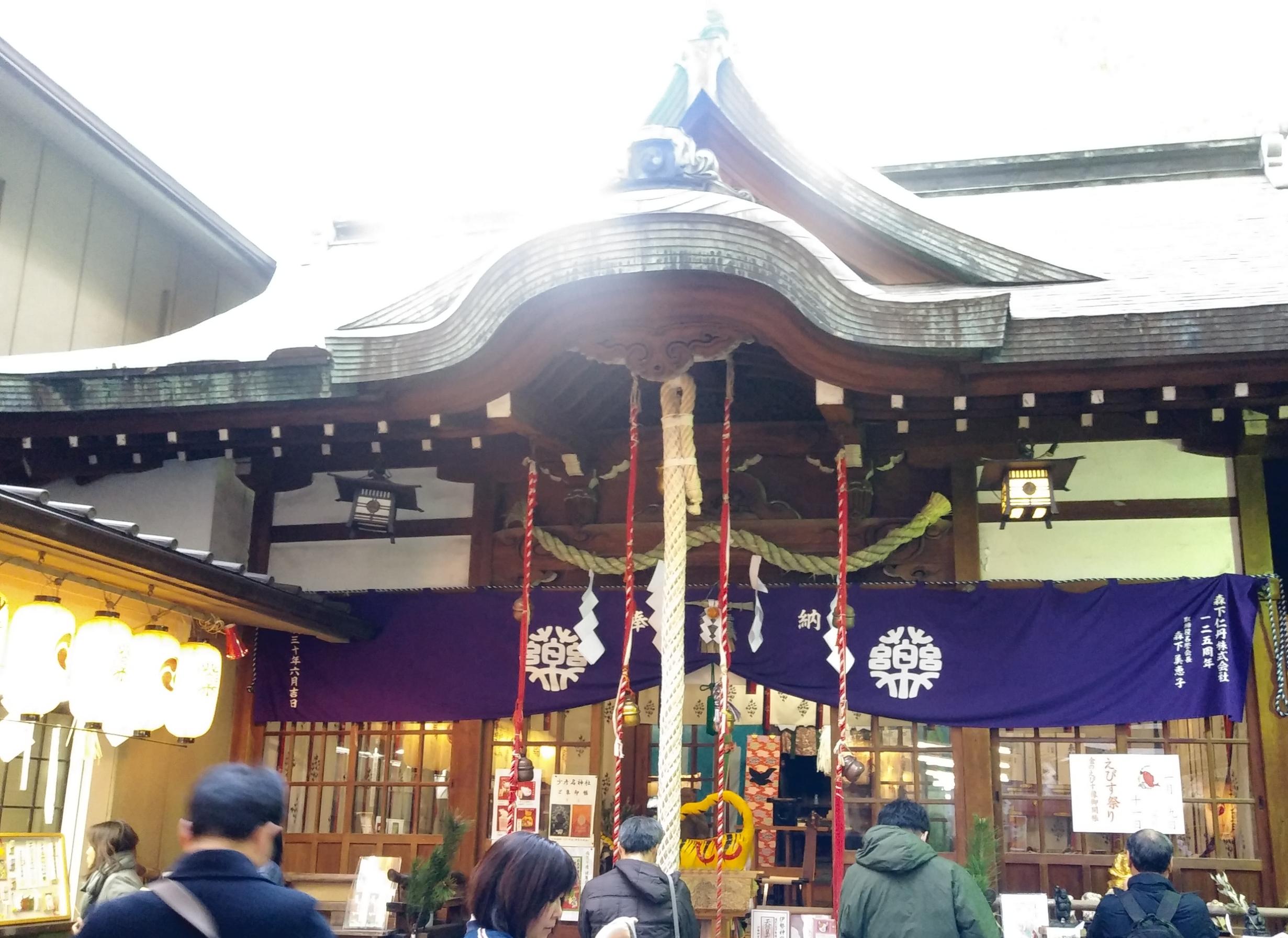 少彦名神社 神農