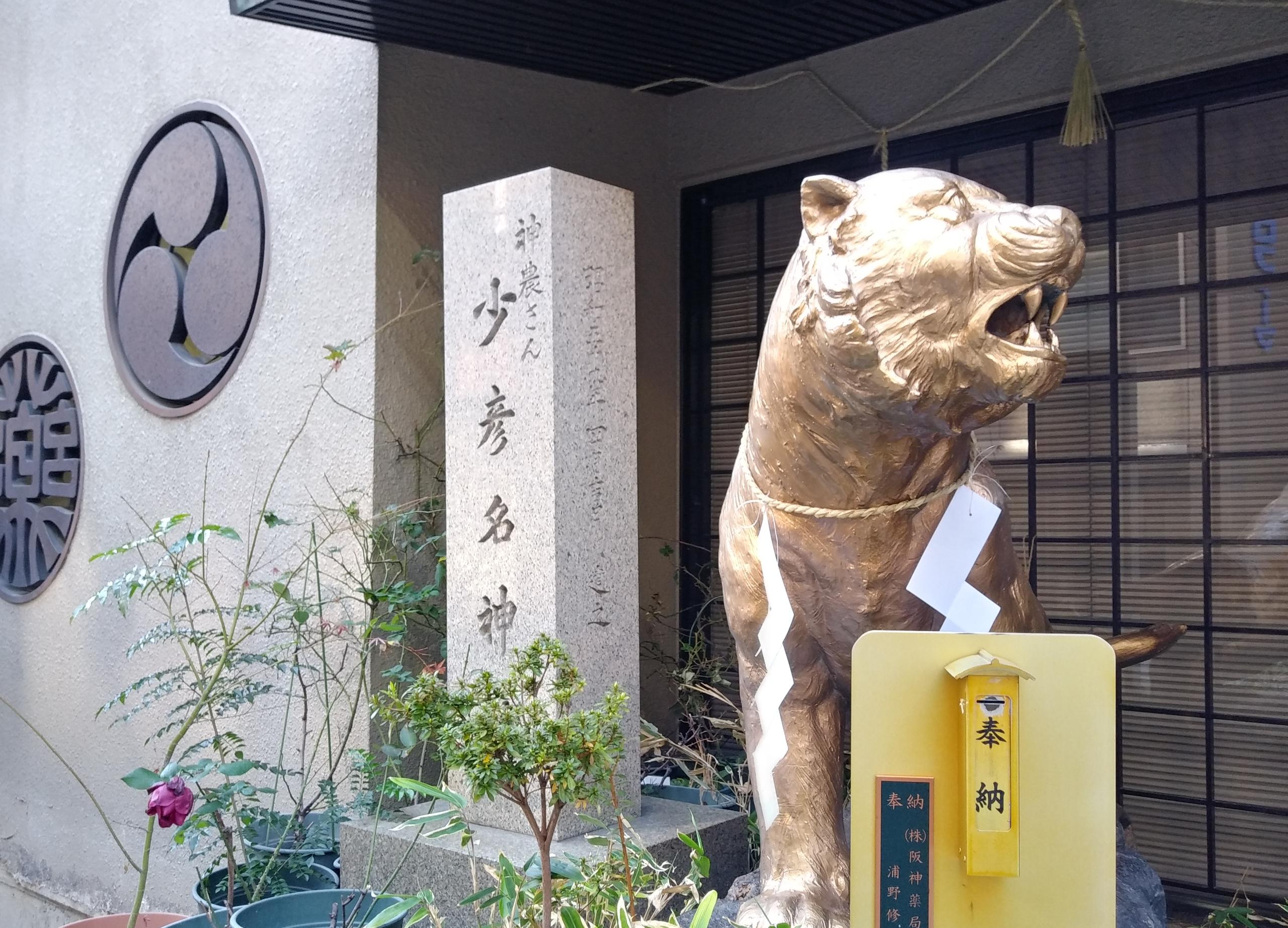 少彦名神社 神農さん