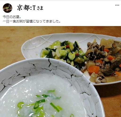 お粥活動 粥活男子 粥活