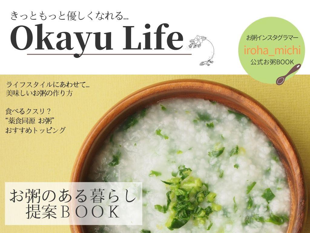 電子書籍 Okayu Life