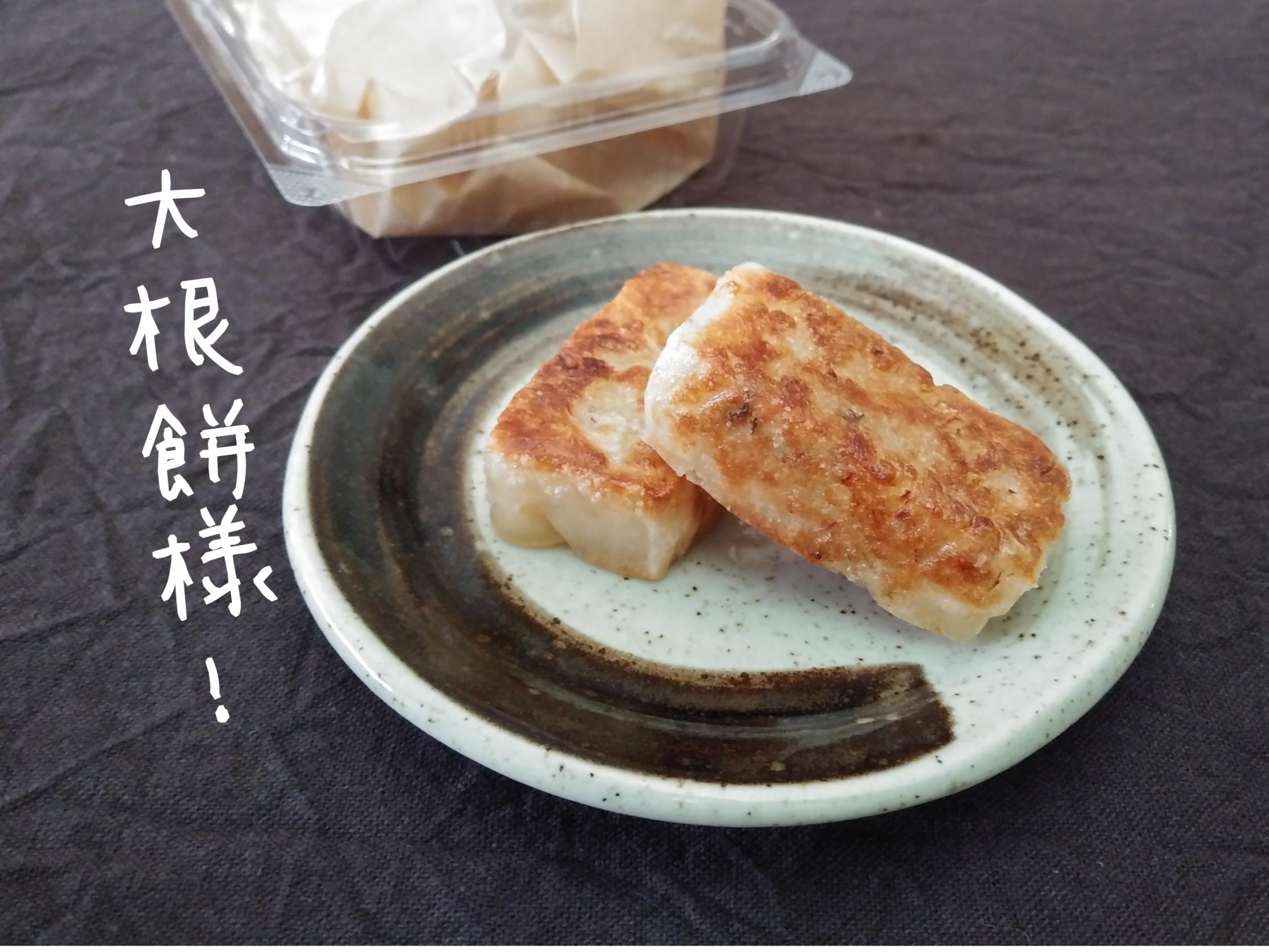 餅 レシピ 大根